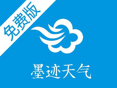 免费版气象天气服务(cityid)-墨迹天气