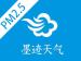 PM2.5版<em>气象</em>服务(cityid)-墨迹天气