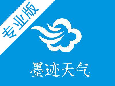 墨迹天气(专业版CityID)全国历史天气-预报接口-天气查询-空气湿度-气象灾害预警