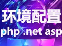 网站集成环境搭建★服务器集成环境配置★PHP/.net/asp运行环境