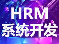 HRM系统开发