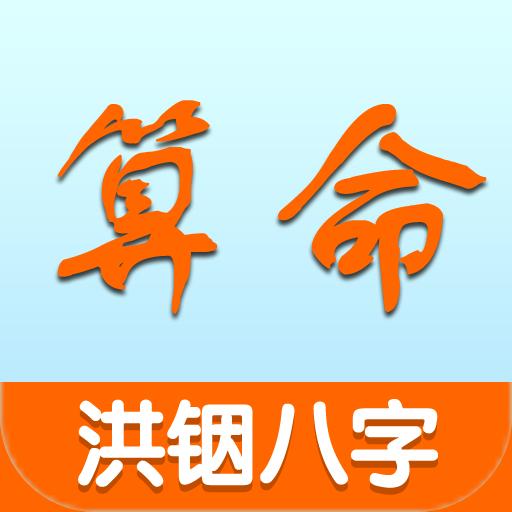 洪铟八字算命API