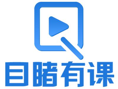 目睹有课(企业直播培训平台)