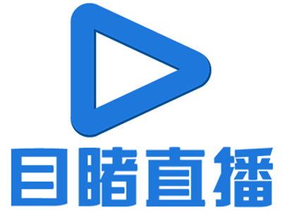 目睹直播(企业级视频直播平台)