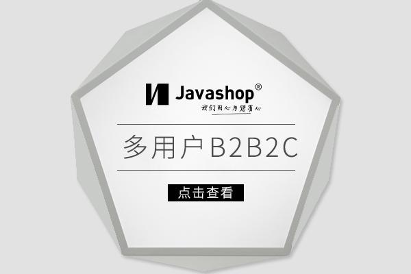 【最新版B2B2C多商户商城系统】平台自营+商家入住+三级分销