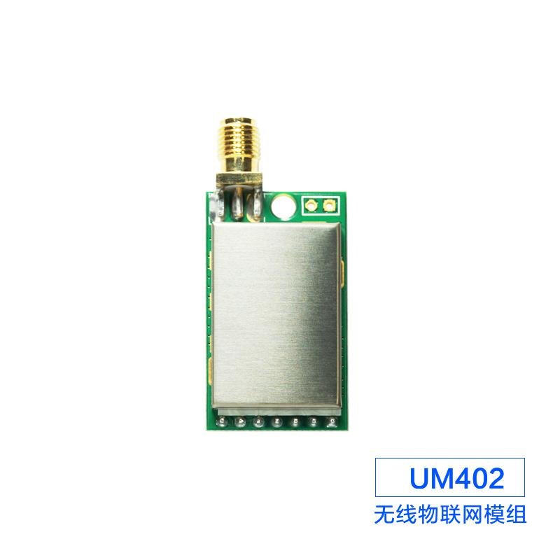 LoRa无线物联网模组-UM402