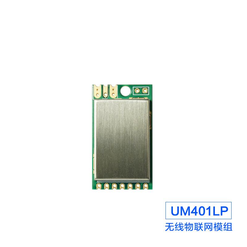 LoRaWAN无线物联网模组-UM401LP