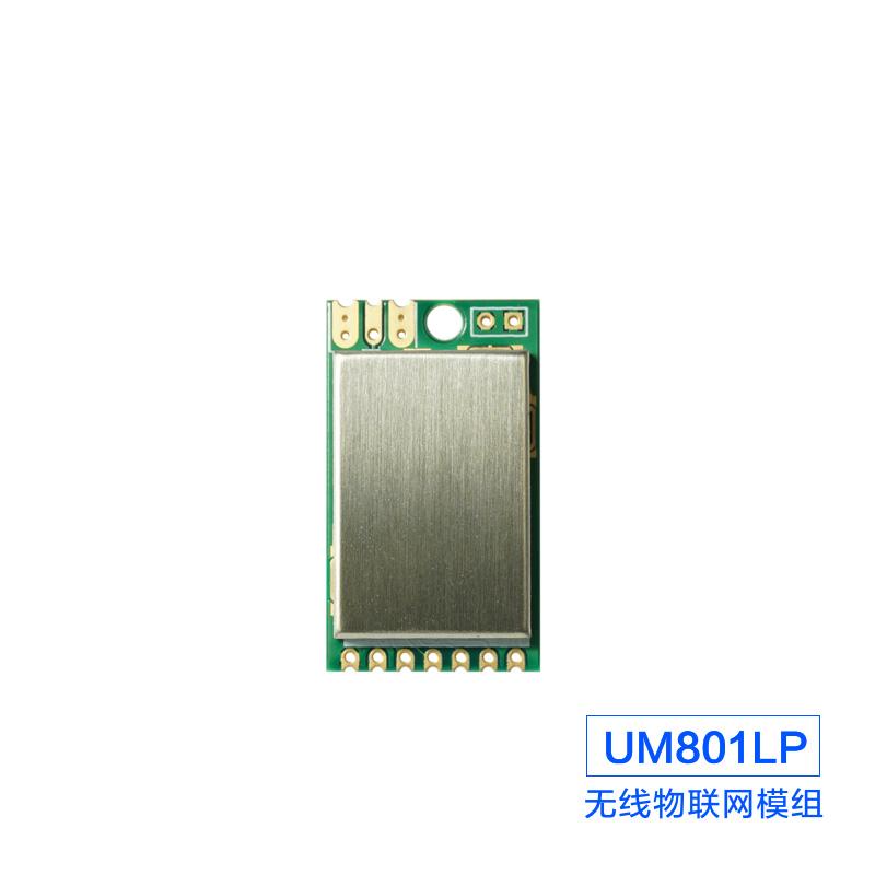 LoRaWAN无线物联网模组-UM801LP