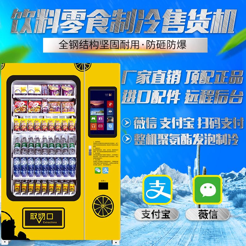 物联网智能自动售货机解决方案 无人贩卖机定制系统主板源码开发