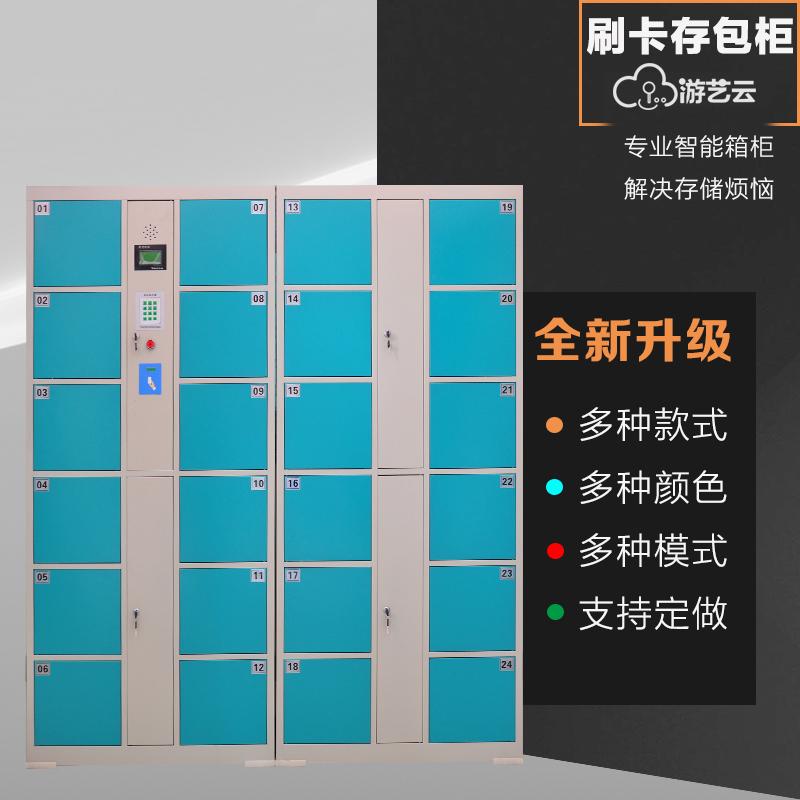 智能电子存包柜系统开发寄存柜商场扫码柜条码指纹IC刷卡储物柜