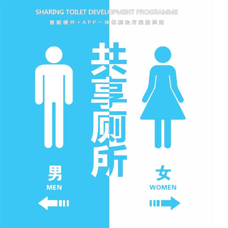 共享洗手间