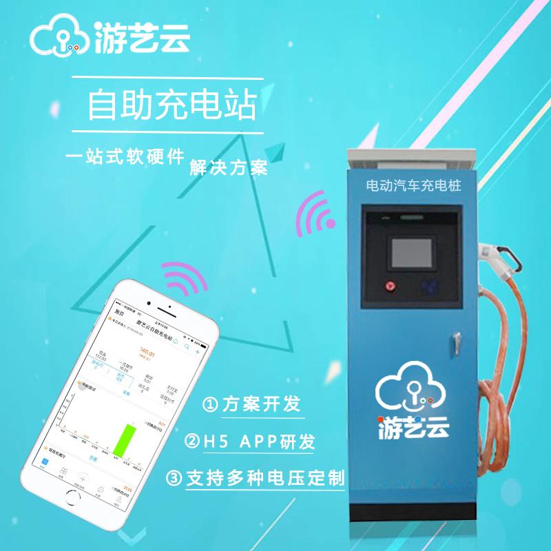 智能充电桩物联网应用解决方案
