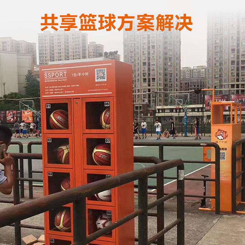 共享篮球柜