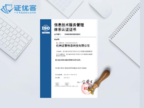 ISO20000IT服务管理体系认证