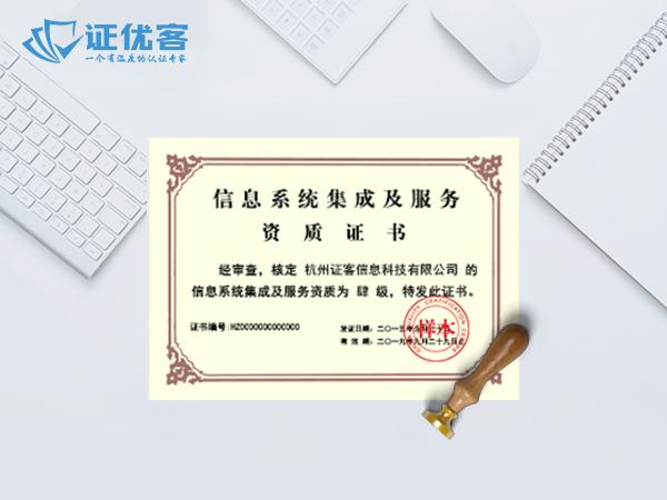 计算机信息系统集成资质认证