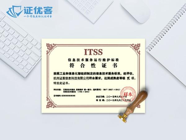 ITSS运维服务能力成熟度评估认证