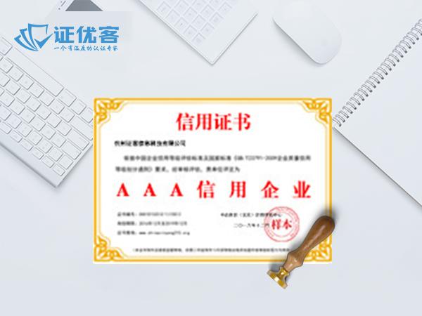 AAA企业信用认证