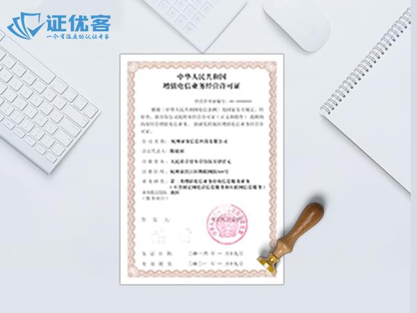 SP许可证 第二类增值电信业务经营许可证