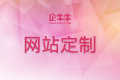 上海H5网页开发,H5网站定制,H5网站制作,H5响应式网站,企牛牛