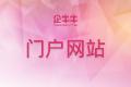 上海视频网站,视频网站定制,视频网站开发,视频网站,企牛牛