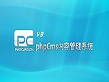 PHPCMS网站内容管理系统(Centos7.4+php环境)