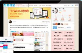 [大猫]phpwind9.x整站模板_聚推宝企业站模板(UTF8)