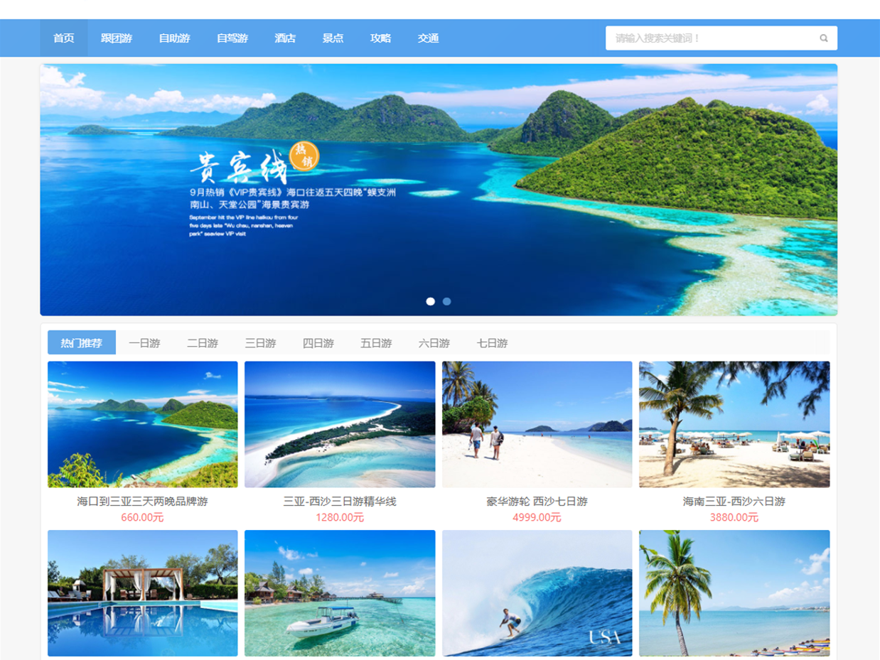 旅行类社交网站建设服务