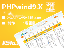 [扣扣]PHPwind9.x地方信息分类门户模板