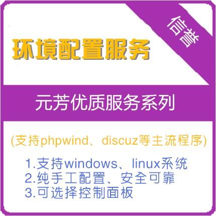 社区类网站( phpwind & discuz )环境配置服务