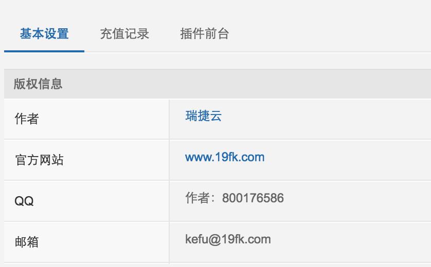 phpwind9.x积分充值-瑞捷云平台