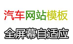 帝国CMS-汽车网站模板