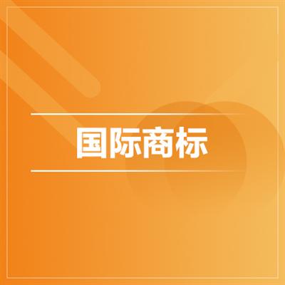 香港国际商标香港商标注册购买驳回复审续展日本商标申请购买品牌授权个人代理香港商标注册美国商标注册