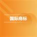 香港国际商标香港商标注册<em>购买</em>驳回复审续展日本商标申请<em>购买</em>品牌授权<em>个人</em>代理香港商标注册美国商标注册