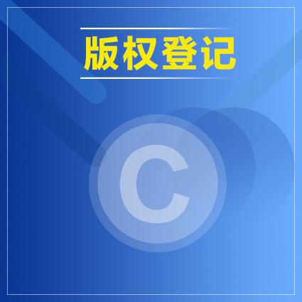 美术作品著作权登记加急代办计算机软件著作权APP上架软著美术作品版权登记申请代理商标注册专利申请