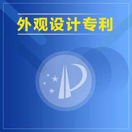 中国专利 | 外观设计专利申请,发明专利申请,实用新型,PCT,商标注册,美国,日本,韩国,东南亚,越南,柬埔寨,泰国