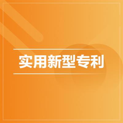 中国专利申请实用新型专利发明专利申请实用新型外观代写转让加急版权登记软著软件著作权外观专利申请发明专利申请实用新型专利申请