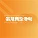中国专利申请<em>实用</em>新型专利发明专利申请<em>实用</em>新型外观代写转让加急版权登记软著软件著作权外观专利申请发明专利申请<em>实用</em>新型专利申请