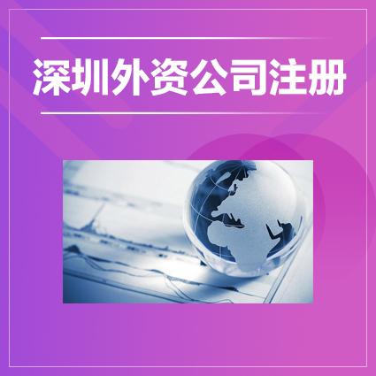 公司注册深圳公司注册营业执照工商广州公司注册代理申请代办深圳公司注册财务代理记账