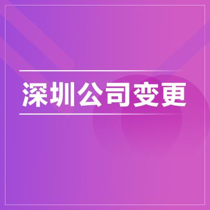 公司变更-深圳公司变更