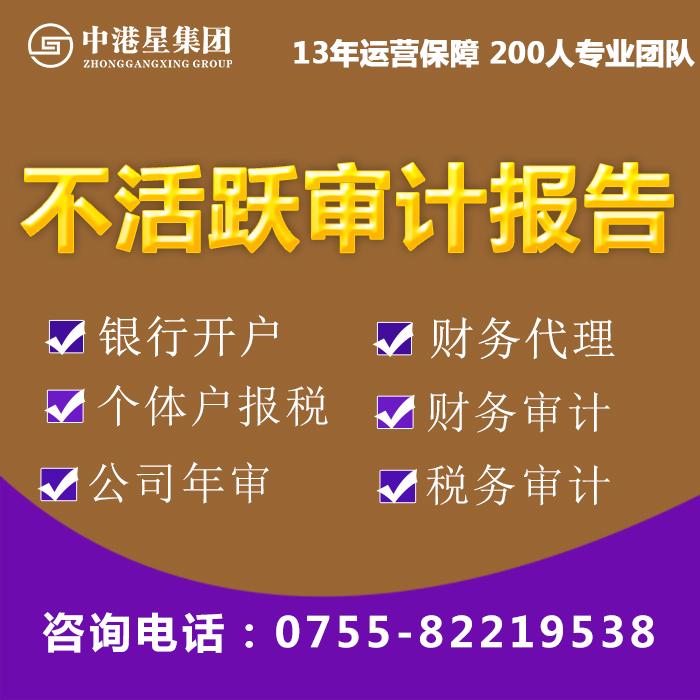 香港理账审计-不活跃审计报告