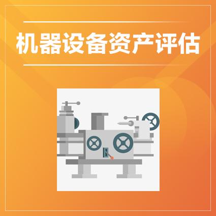 固定资产评估-机器设备资产评估