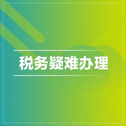 财税服务-深圳税务疑难办理服务
