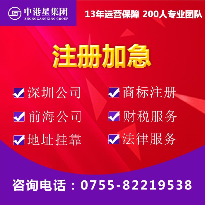 注册公司-自有地址深圳公司加急注册