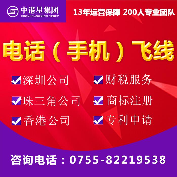 香港电话飞线,香港手机飞线办理