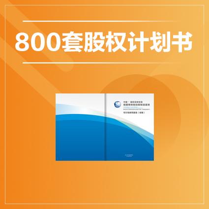 创业大礼包-800套股权计划书