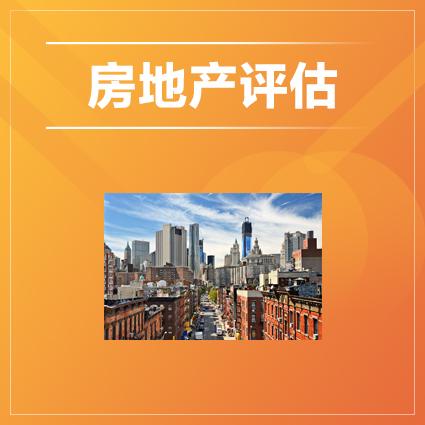 固定资产评估-房地产资产评估