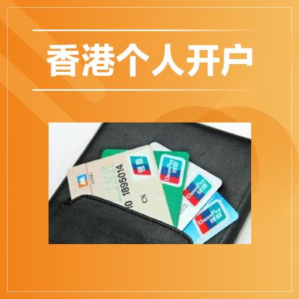 香港银行开户-香港恒生银行个人开户