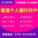 <em>香港</em>恒生开户+<em>香港</em><em>公司</em><em>注册</em>+名称展示