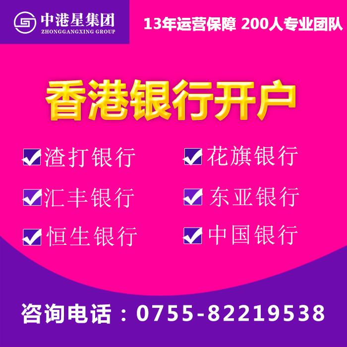 香港公司恒生银行开户+香港中国银行个人开户