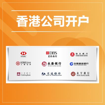 香港公司注册+香港公司恒生银行开户+香港银行个人开户